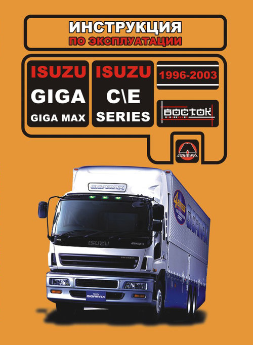 ISUZU GIGA 1996-2003 Инструкция по эксплуатации и техническому обслуживанию