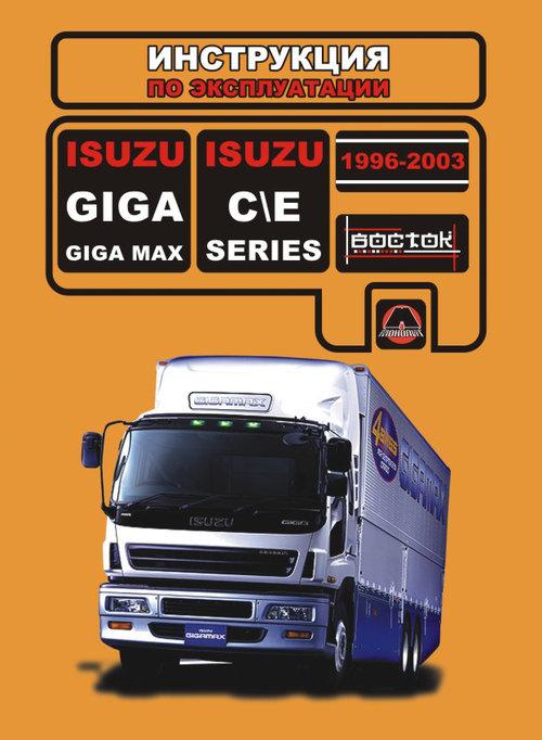 ISUZU GIGA 1996-2003 Руководство по эксплуатации и техническому обслуживанию