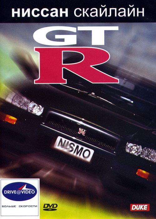 Ниссан Скарлайн GT R