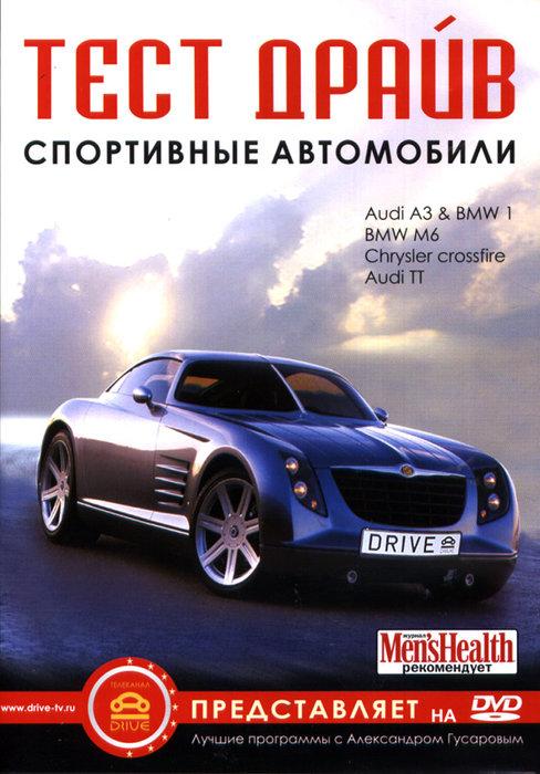 Тест Драйв спортивные автомобили