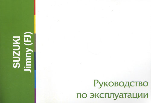 SUZUKI JIMNY FJ Руководство по эксплуатации и техническому обслуживанию