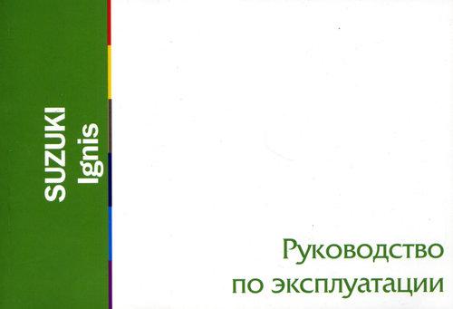 SUZUKI IGNIS Руководство по эксплуатации и техническому обслуживанию