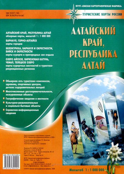 Алтайский край, Республика Алтай обзорные карты