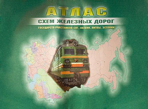 Атлас схем железных дорог государств-участников СНГ Латвии, Литвы, Эстонии