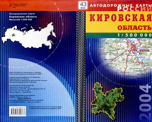 Автодорожная карта Кировская область