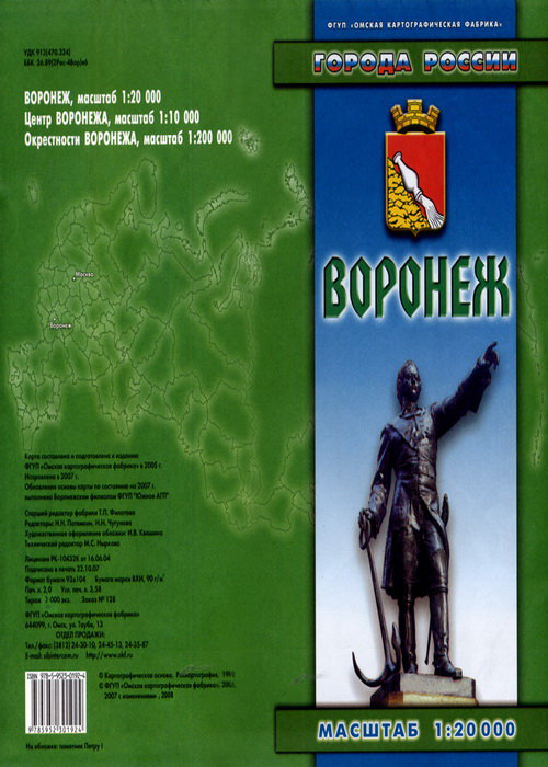 Карта Воронеж