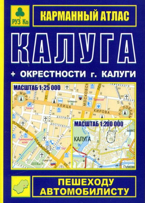 Карманный атлас Калуга и окрестности города