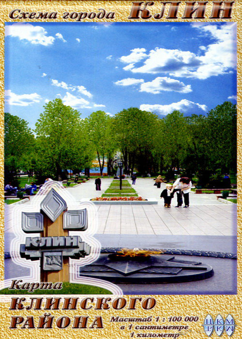 Схема города Клин, карта Клинского района
