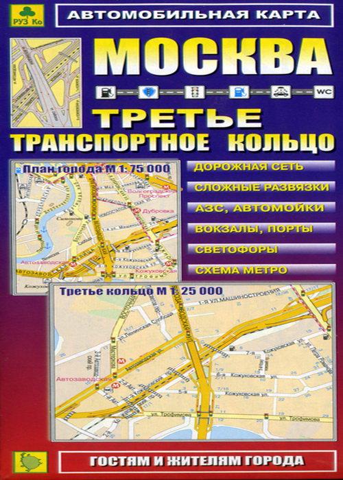 Автомобильная карта – Москва, Третье транспортное кольцо