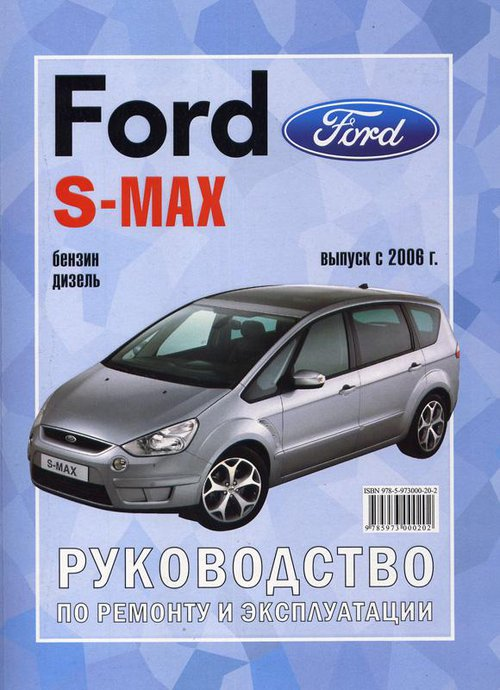 Книга FORD S-MAX / GALAXY (Форд Эс Макс) с 2006 бензин / дизель Пособие по ремонту и эксплуатации