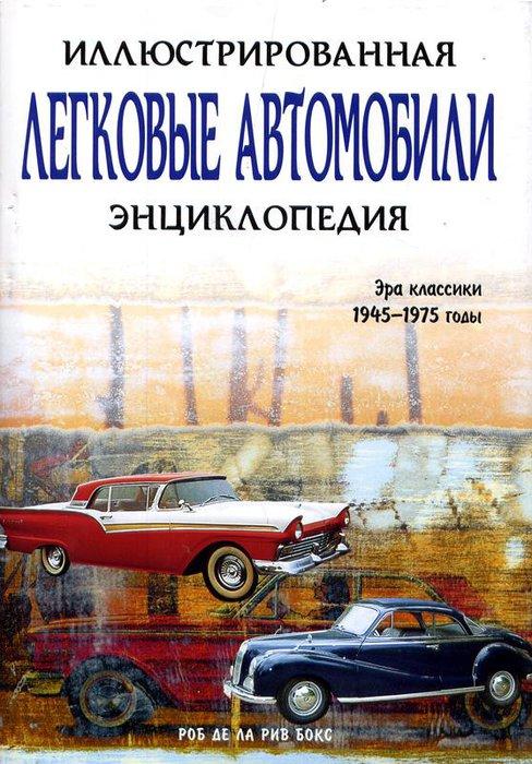 ЭНЦИКЛОПЕДИЯ ЛЕГКОВЫХ АВТОМОБИЛЕЙ 1945-1975