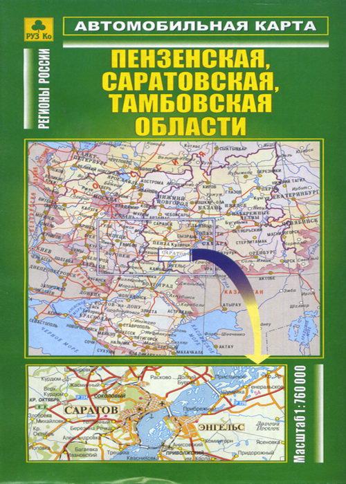 Пензенская, Саратовская, Тамбовская области автомобильная карта