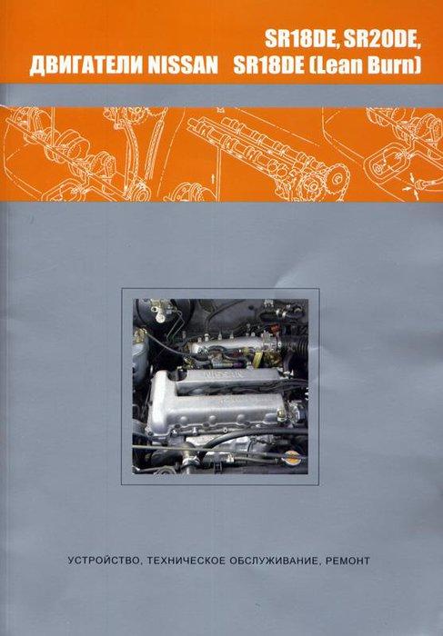 Двигатели NISSAN SR18DE, SR18DE (Lean Burn), SR20DE бензин
