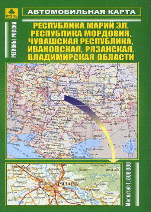 Республика Марий Эл, Мордовия, Чувашская республика, Ивановская, Рязанская, Владимирская области - автомобильная карта