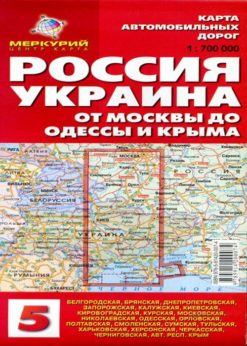 Карта автомобильных дорог – Россия, Украина от Москвы до Одессы и Крыма