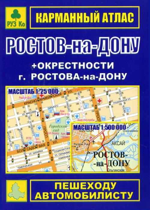 Карманный атлас Ростов на Дону и окрестности города