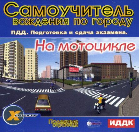 CD Самоучитель вождения по городу на мотоцикле