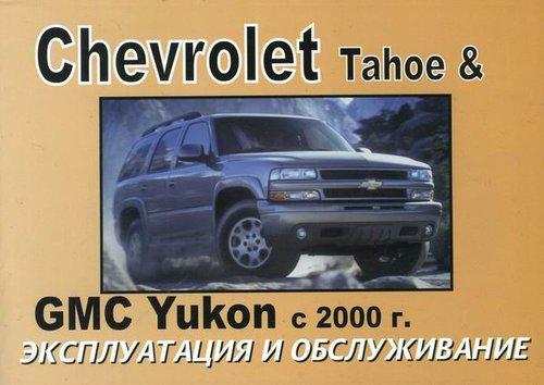 GMC YUKON с 2000 Руководство по эксплуатации и техническому обслуживанию