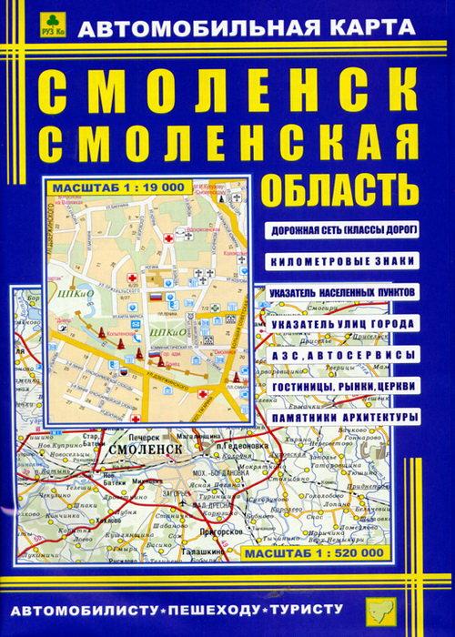 Смоленск, Смоленская область – автомобильная карта