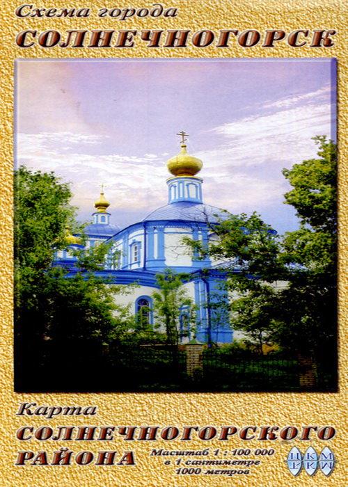 Схема города Солнечногорск, карта Солнечногорского района