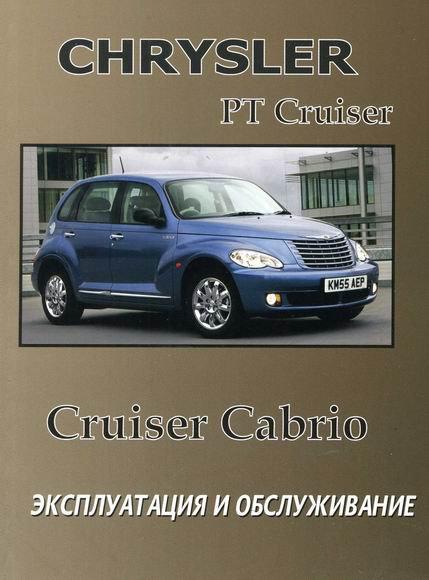Книга CHRYSLER PT CRUISER / CRUISER CABRIO Руководство по эксплуатации и техническому обслуживанию
