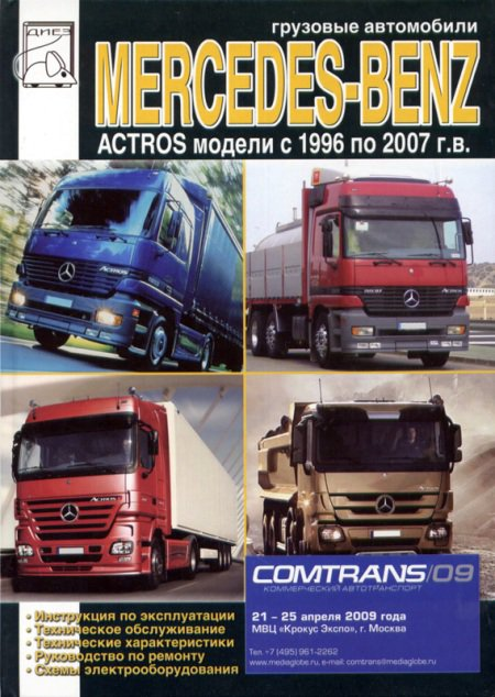 MERCEDES BENZ ACTROS 1996-2007 Книга по ремонту и эксплуатации