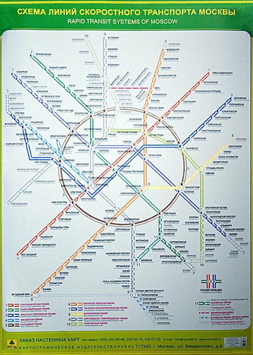 Схема линий скоростного транспорта Москвы – карта метро