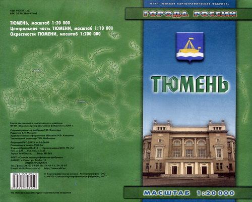 Карты городов России – Тюмень