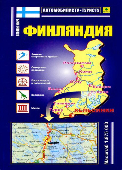 Финляндия  карта автомобилисту, туристу