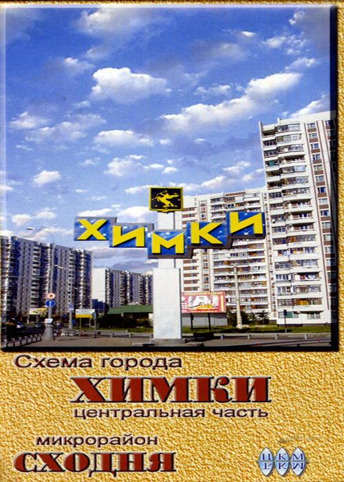 Схема города Химки (центральная часть), микрорайон Сходня