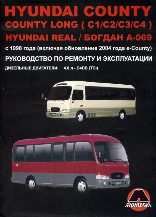 Книга HYUNDAI COUNTY / COUNTY LONG / REAL, БОГДАН А-069 (Хендай Каунти) с 1998 и с 2004 дизель Пособие по ремонту и эксплуатации