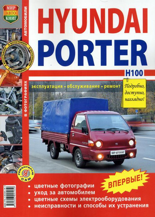 Книга HYUNDAI H-100 / PORTER (Хендай Н100) бензин / дизель Пособие по ремонту и эксплуатации цветное