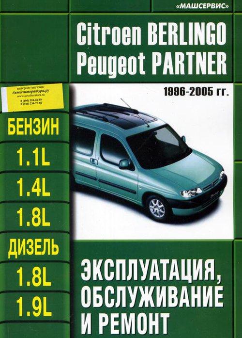 PEUGEOT PARTNER / CITROEN BERLINGO 1996-2005 бензин / дизель Мануал по ремонту