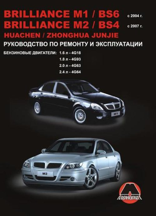 Руководство BRILLIANCE M1 / BS6 с 2004, BRILLIANCE M2 / BS4, HUACHEN JUNJIE, ZHONGHUA JUNJIE (Бриллианс М1) с 2007 бензин Книга по ремонту