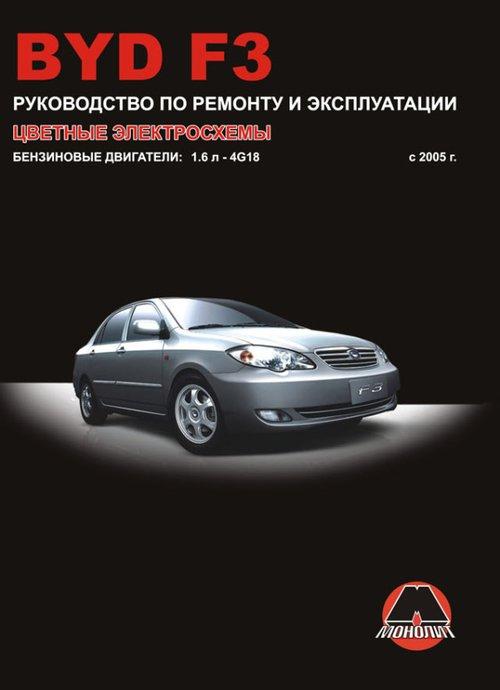 BYD F3 с 2005 бензин Пособие по ремонту и эксплуатации