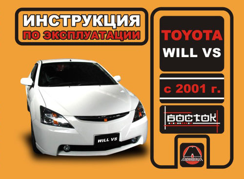 TOYOTA WILL VS с 2001 Руководство по эксплуатации и техническому обслуживанию