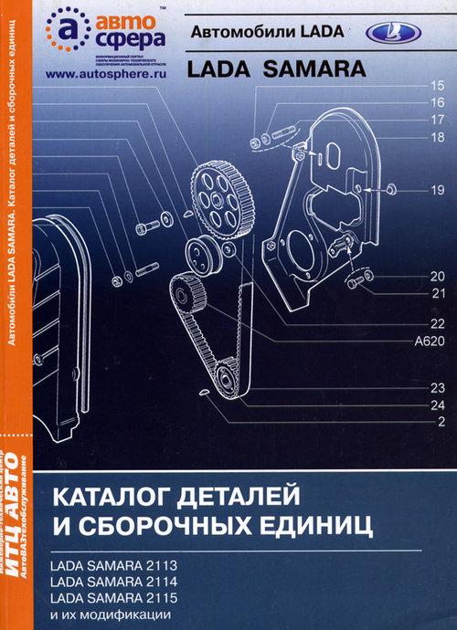 каталог деталей и сборочных единиц лада калина 2194