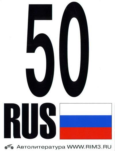 Автонаклейка 50 RUS