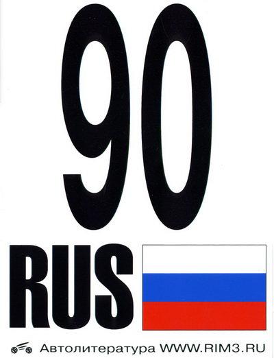 Автонаклейка 90 RUS