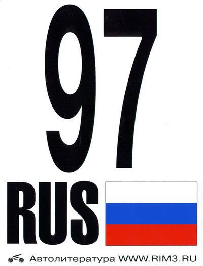 Автонаклейка 97 RUS