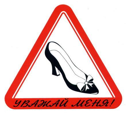 Автонаклейка Уважай меня наружная 12х13