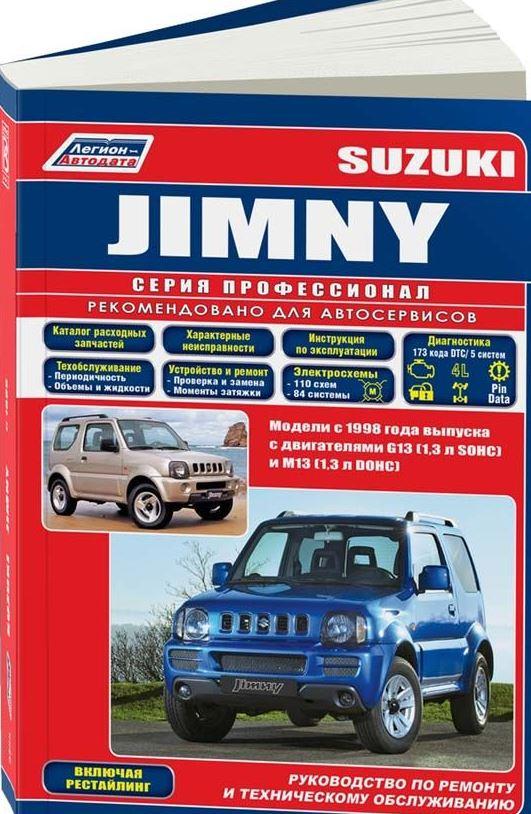 Книга SUZUKI JIMNY с 1998 бензин (левый руль) (Сузуки Джимни) Пособие по ремонту и эксплуатации