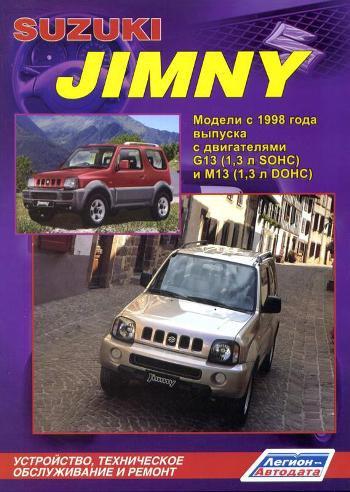 SUZUKI JIMNY с 1998 бензин (левый руль) Пособие по ремонту и эксплуатации