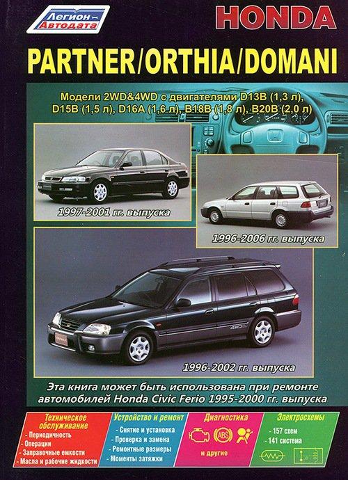 Книга HONDA PARTNER (ХОНДА ПАРТНЕР) с 1996 бензин Пособие по ремонту и эксплуатации