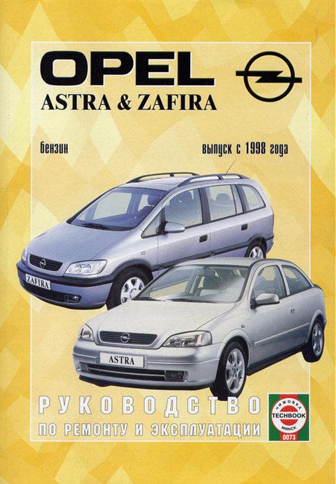 OPEL ZAFIRA / ASTRA c 1998 бензин Пособие по ремонту и эксплуатации
