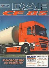 DAF CF85 Пособие по ремонту