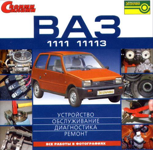 CD ВАЗ 1111, 11113 ОКА