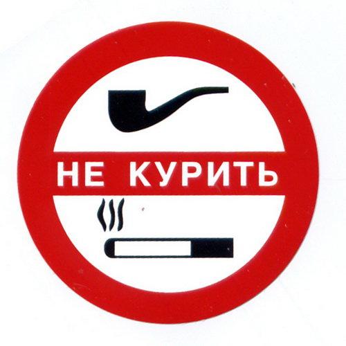 Автонаклейка Не курить