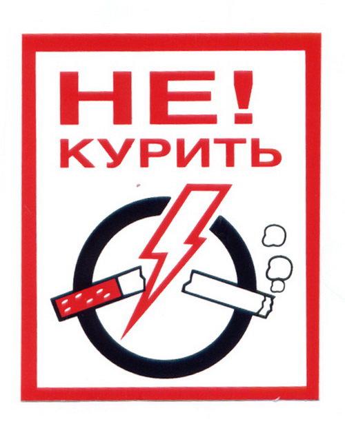 Автонаклейка Не курить (прямоугольник)