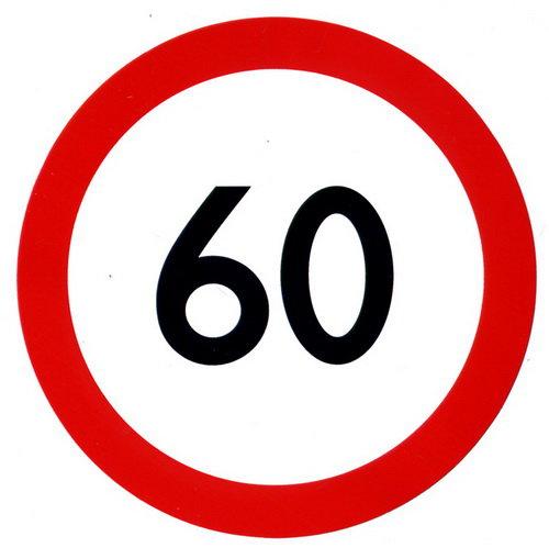 Автонаклейка Ограничение скорости 60 км